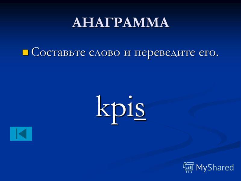 АНАГРАММА Составьте слово и переведите его. Составьте слово и переведите его. kpis