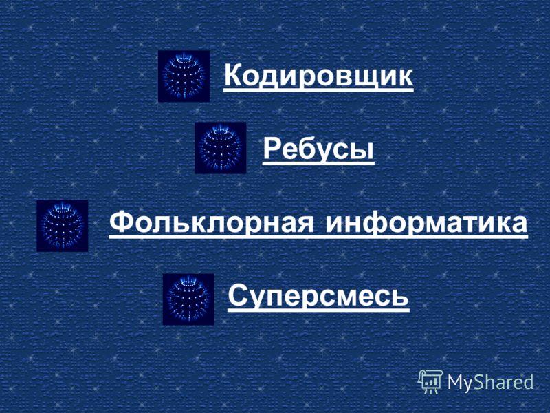 Кодировщик Ребусы Фольклорная информатика Суперсмесь