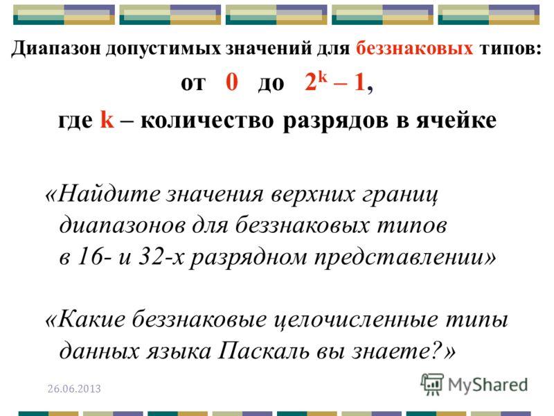 Диапазон допустимых значений для беззнаковых типов: от 0 до 2 k – 1, где k – количество разрядов в ячейке «Найдите значения верхних границ диапазонов для беззнаковых типов в 16- и 32-х разрядном представлении» «Какие беззнаковые целочисленные типы да