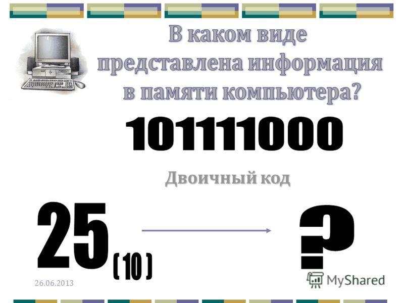 Двоичный код 26.06.2013