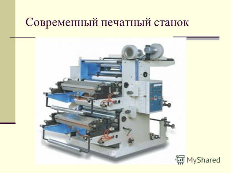 Современный печатный станок