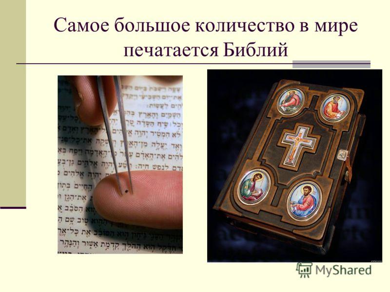 Самое большое количество в мире печатается Библий