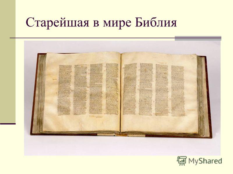 Старейшая в мире Библия