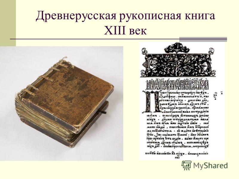 Древнерусская рукописная книга XIII век