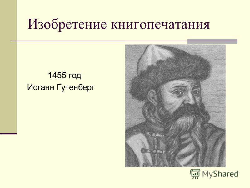 Изобретение книгопечатания 1455 год Иоганн Гутенберг