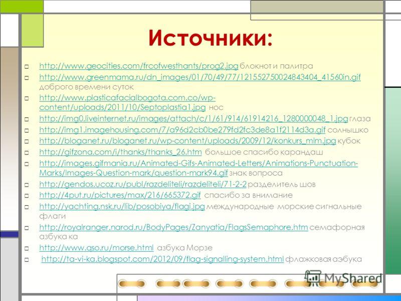Источники: http://www.geocities.com/frcofwesthants/prog2.jpg блокнот и палитраhttp://www.geocities.com/frcofwesthants/prog2.jpg http://www.greenmama.ru/dn_images/01/70/49/77/121552750024843404_41560in.gif доброго времени сутокhttp://www.greenmama.ru/