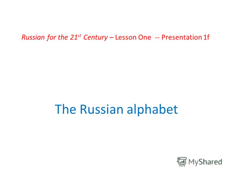 Russian for the 21 st Century – Lesson One -- Presentation 1f The Russian alphabet