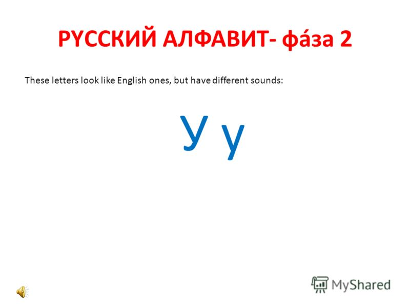 РYССКИЙ АЛФАВИТ- фáза 2 These letters look like English ones, but have different sounds: У у