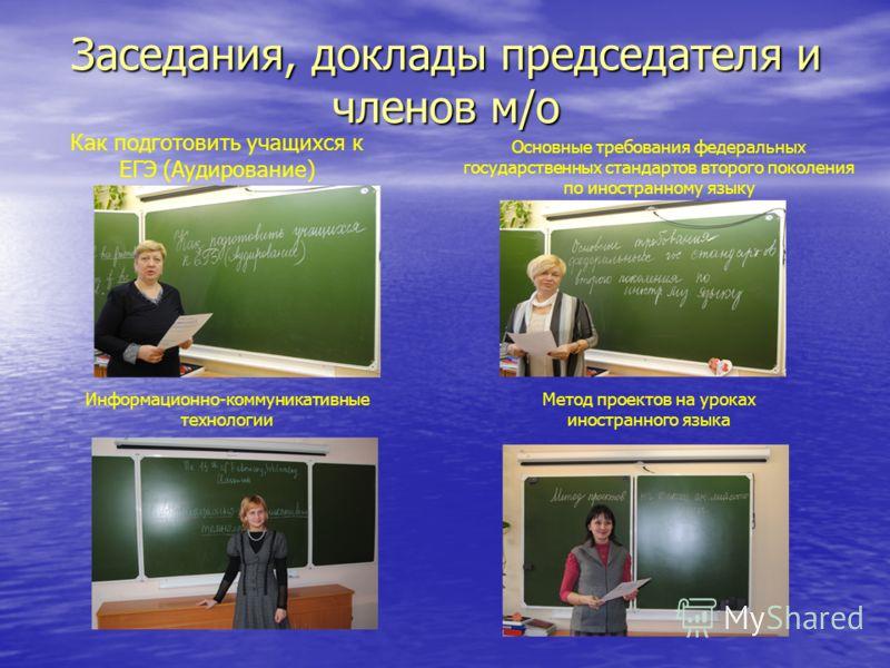 Методическое объединение учителей