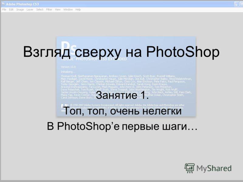 Взгляд сверху на PhotoShop Занятие 1. Топ, топ, очень нелегки В PhotoShopе первые шаги…