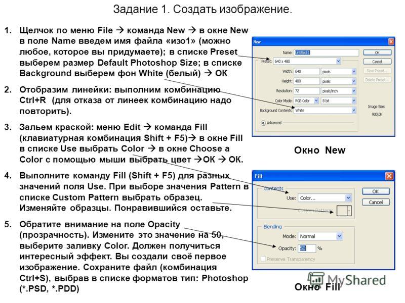 Задание 1. Создать изображение. 1.Щелчок по меню File команда New в окне New в поле Name введем имя файла «изо1» (можно любое, которое вы придумаете); в списке Preset выберем размер Default Photoshop Size; в списке Background выберем фон White (белый