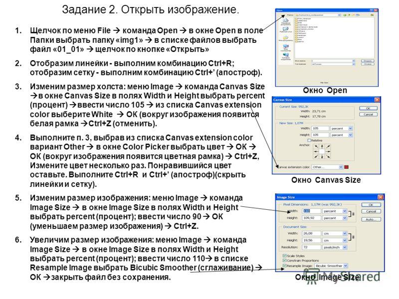 1.Щелчок по меню File команда Open в окне Open в поле Папки выбрать папку «img1» в списке файлов выбрать файл «01_01» щелчок по кнопке «Открыть» 2.Отобразим линейки - выполним комбинацию Ctrl+R; отобразим сетку - выполним комбинацию Ctrl+ (апостроф).