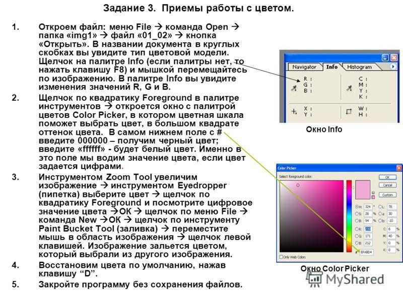 Задание 3. Приемы работы с цветом. 1.Откроем файл: меню File команда Open папка «img1» файл «01_02» кнопка «Открыть». В названии документа в круглых скобках вы увидите тип цветовой модели. Щелчок на палитре Info (если палитры нет, то нажать клавишу F