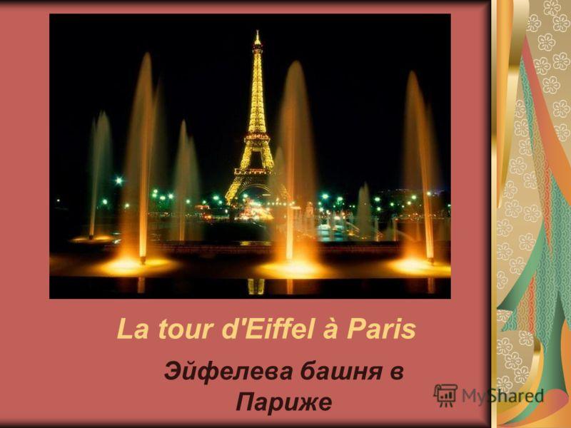 La tour d'Eiffel à Paris Эйфелева башня в Париже