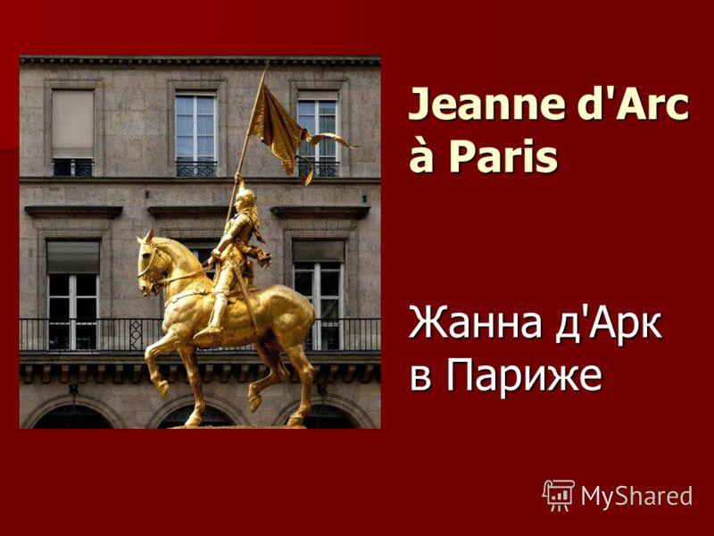 Jeanne d'Arc à Paris Жанна д'Арк в Париже