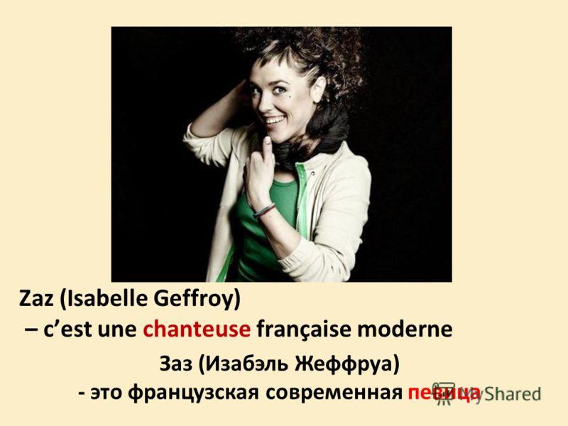 Zaz (Isabelle Geffroy) – cest une chanteuse française moderne Заз (Изабэль Жеффруа) - это французская современная певица