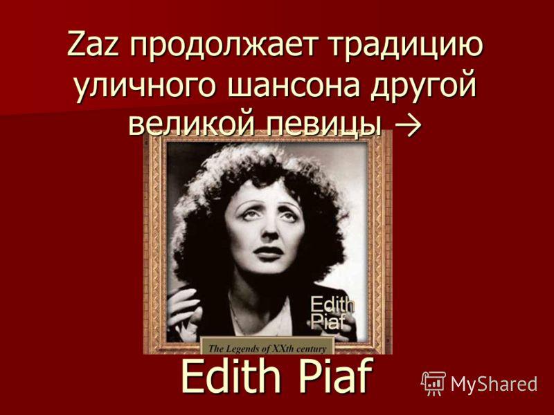 Zaz продолжает традицию уличного шансона другой великой певицы Edith Piaf