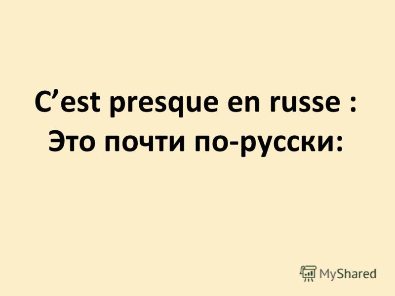 Cest presque en russe : Это почти по-русски: