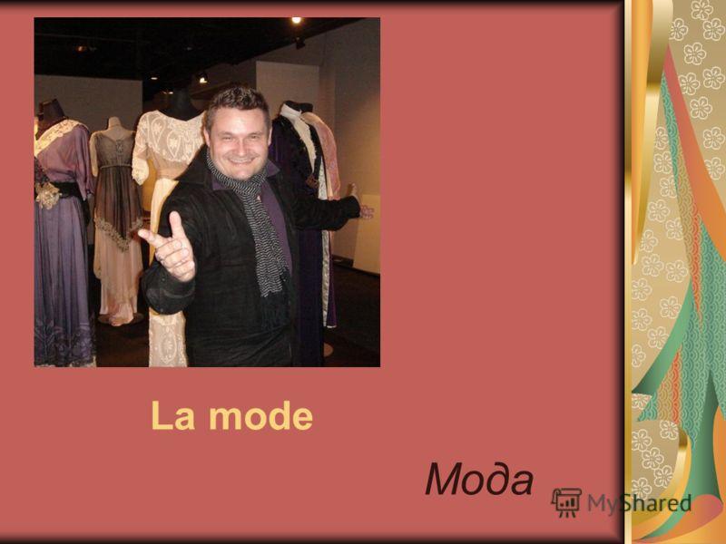 La mode Мода