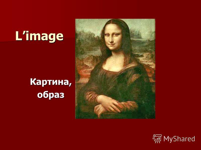 Limage Картина,образ
