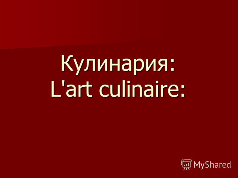 Кулинария: L'art culinaire: