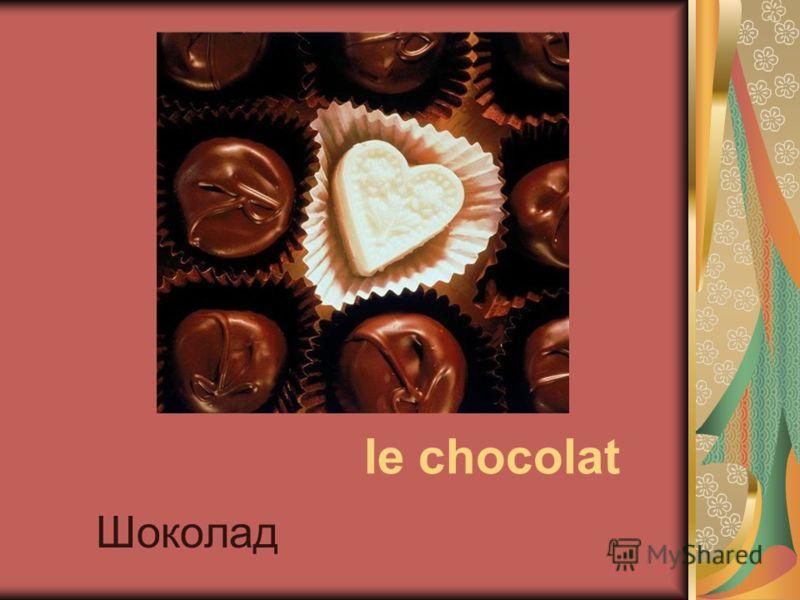 le chocolat Шоколад