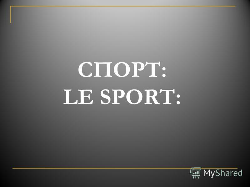 СПОРТ: LE SPORT: