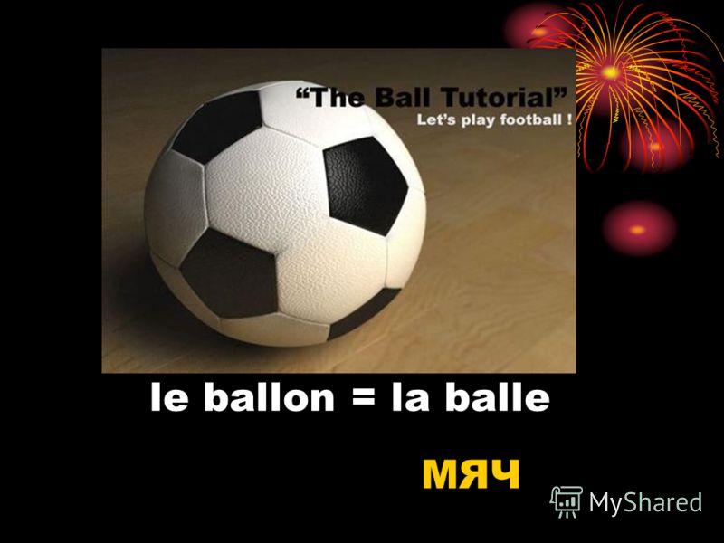 le ballon = la balle МЯЧ