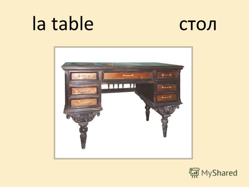 la table стол