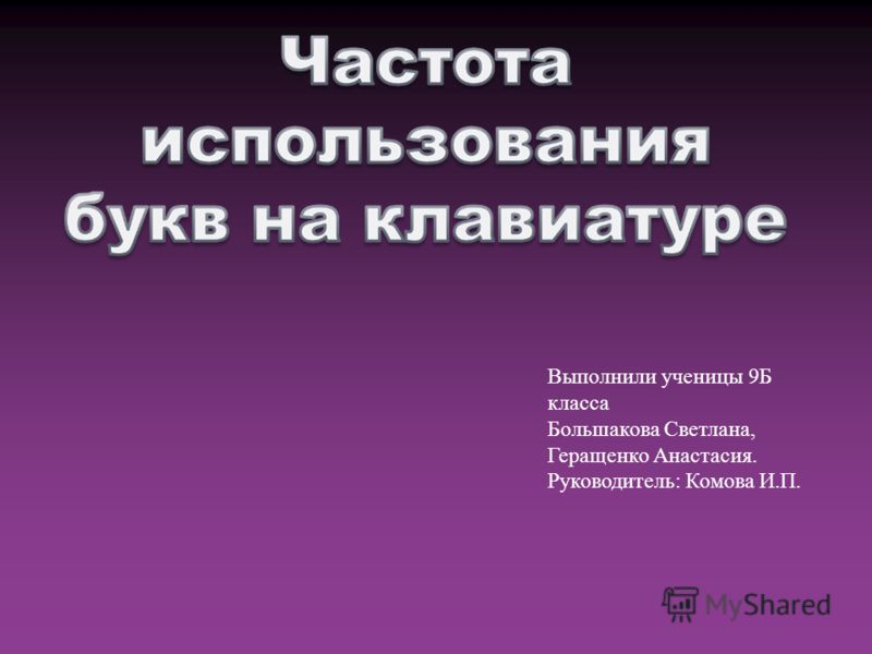 Выполнили ученицы 9Б класса Большакова Светлана, Геращенко Анастасия. Руководитель: Комова И.П.