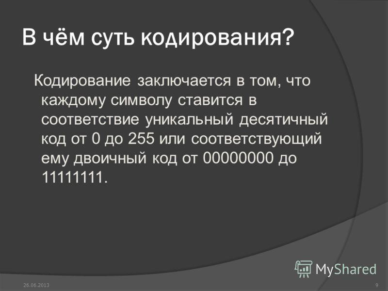 Двоичное кодирование текстовой информации Для кодирования 1 символа используется 1 байт информации. 1 байт256 символов 66 букв русского алфавита 52 буквы английско- го алфавита 0-9 цифры