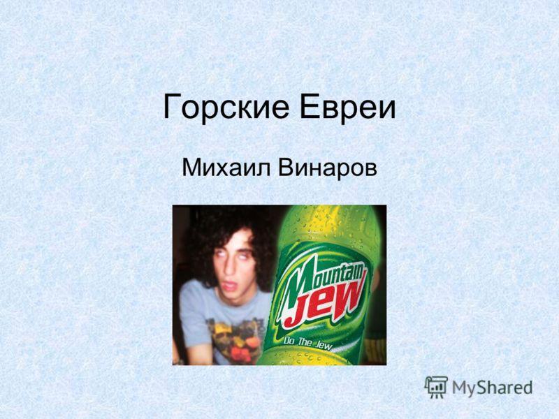 Горские Евреи Михаил Винаров