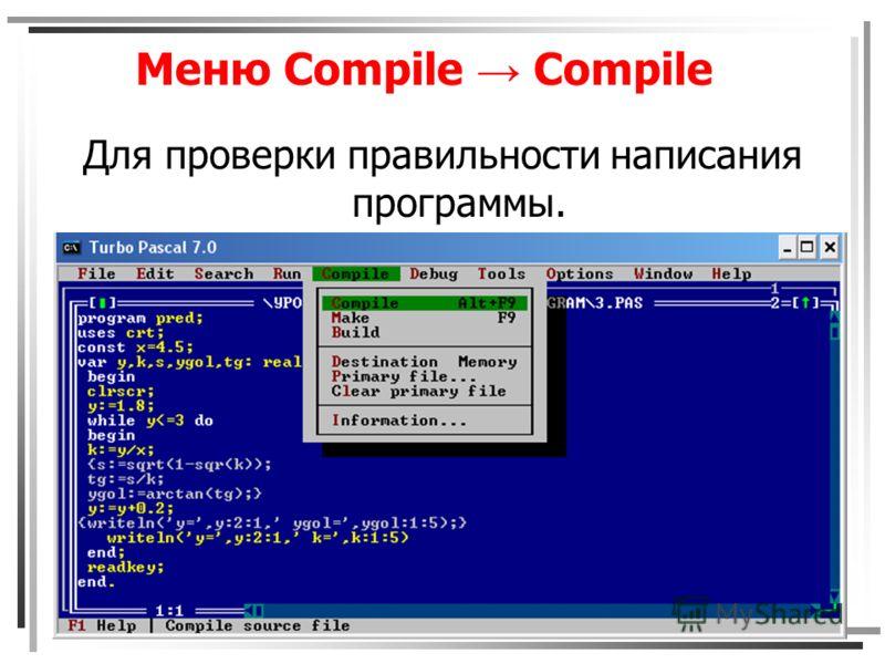 Меню Compile Compile Для проверки правильности написания программы.