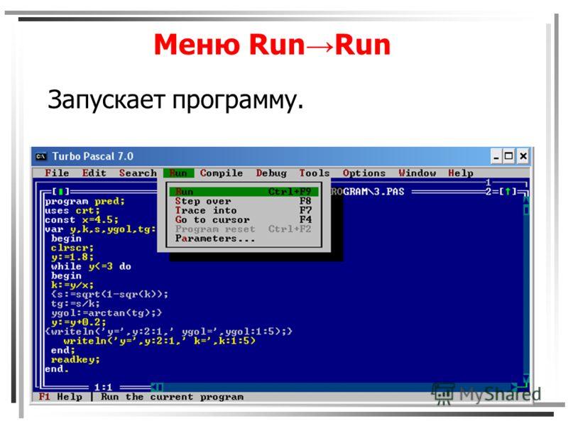 Меню Run Run Запускает программу.