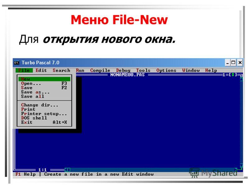 Меню File-New Для открытия нового окна.