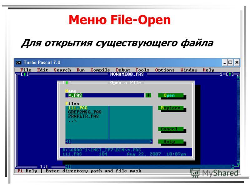 Меню File-Open Для открытия существующего файла