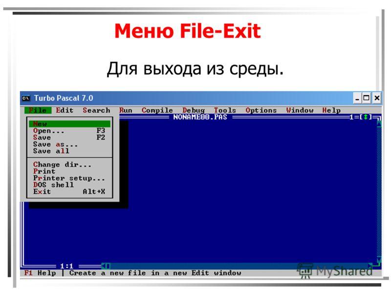 Меню File-Exit Для выхода из среды.