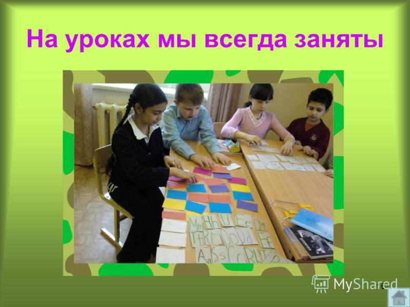 16 На уроках мы всегда заняты