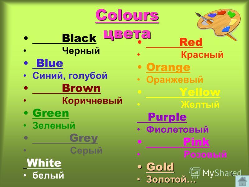 6 Colours цвета Black Черный Blue Синий, голубой Brown Коричневый Green Зеленый Grey Серый White белый Red Красный Orange Оранжевый Yellow Желтый Purple Фиолетовый Pink Розовый GoldGold Золотой…Золотой…