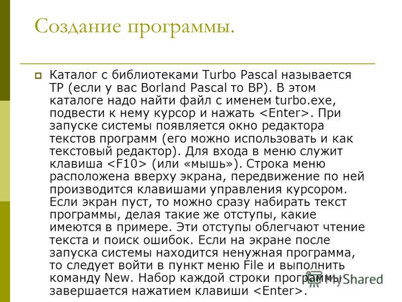 Pascal Turbo Exe Программа