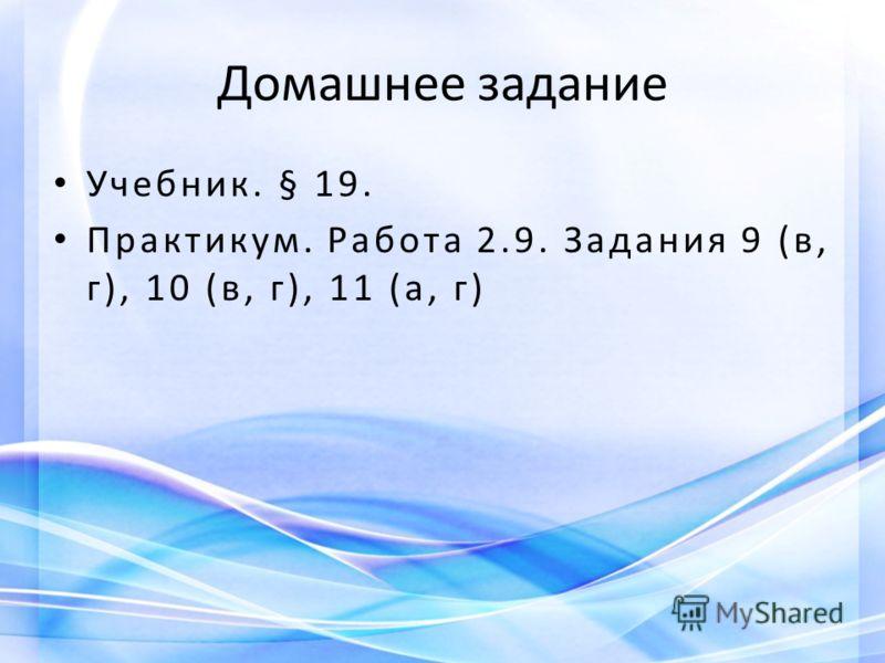 Домашнее задание Учебник. § 19. Практикум. Работа 2.9. Задания 9 (в, г), 10 (в, г), 11 (а, г)