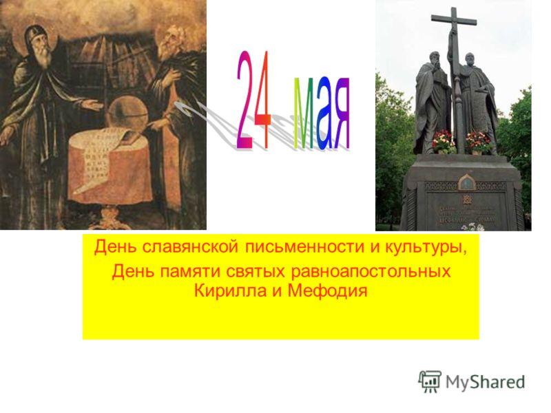 День славянской письменности и культуры, День памяти святых равноапостольных Кирилла и Мефодия