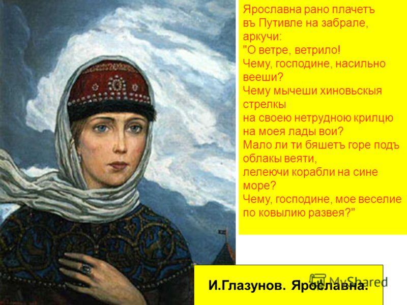 И.Глазунов. Ярославна. Ярославна рано плачетъ въ Путивле на забрале, аркучи: