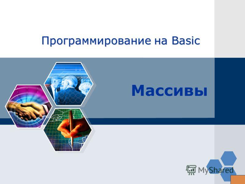 Программирование на Basic Массивы