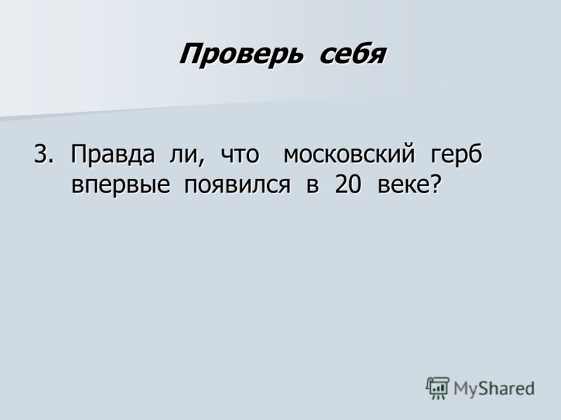 Проверь себя 3. Правда ли, что московский герб впервые появился в 20 веке?