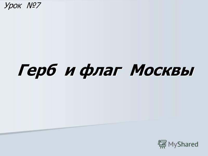 Герб и флаг Москвы Урок 7