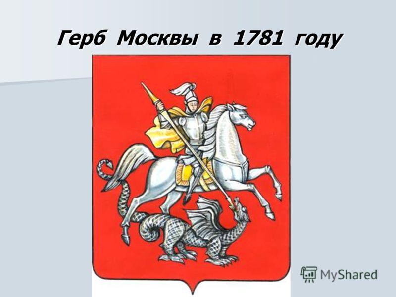 Герб Москвы в 1781 году