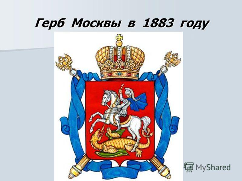 Герб Москвы в 1883 году