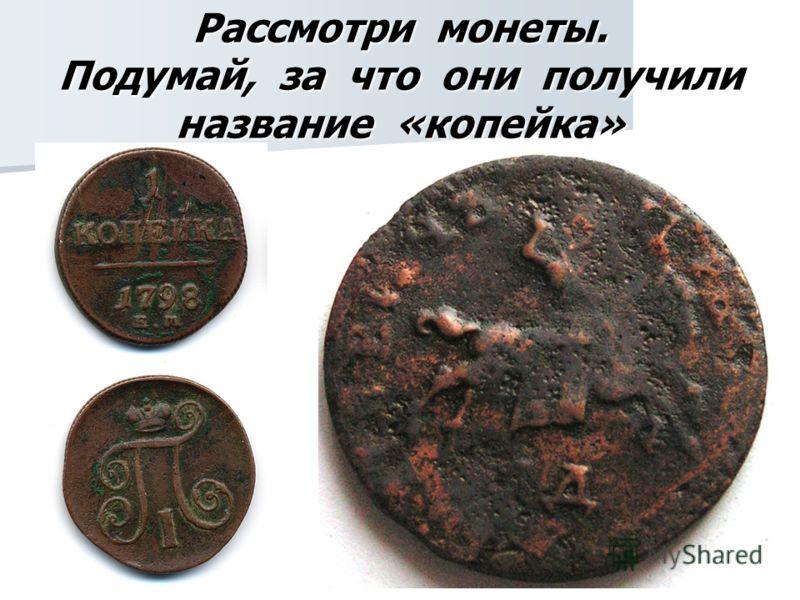 Рассмотри монеты. Подумай, за что они получили название «копейка»
