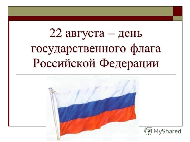 22 августа – день государственного флага Российской Федерации